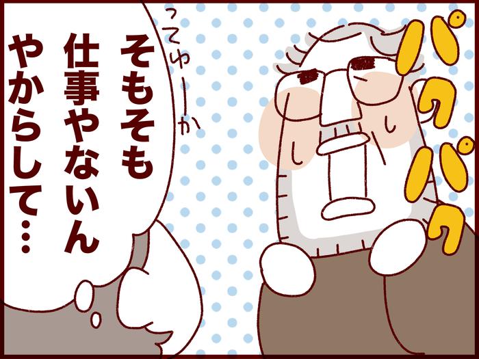 """飲み会参加は「申告制」!夫はこうして""""イクメン""""になった!(笑)の画像7"""