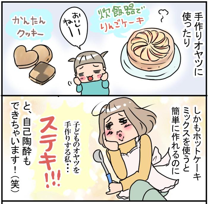 """まさに最強♡1歳〜小学生になっても、ホットケーキミックスが""""万能""""な理由の画像3"""