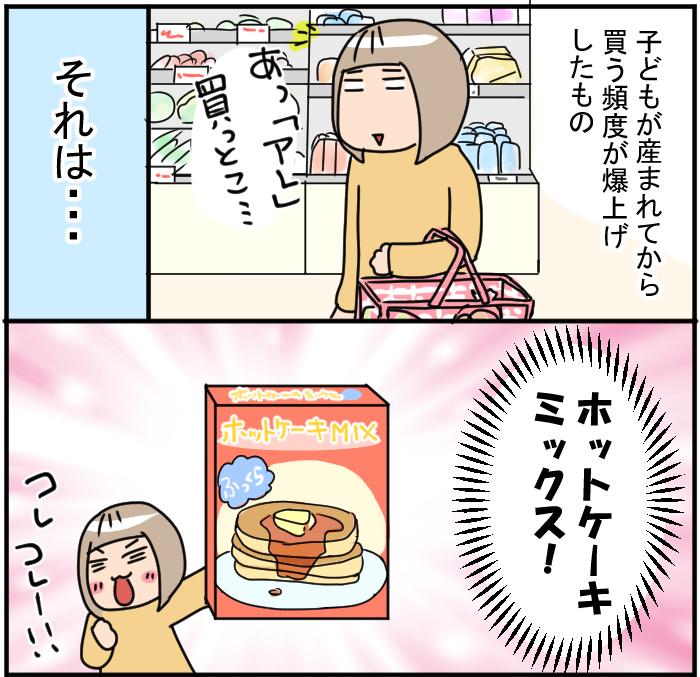 """まさに最強♡1歳〜小学生になっても、ホットケーキミックスが""""万能""""な理由の画像1"""