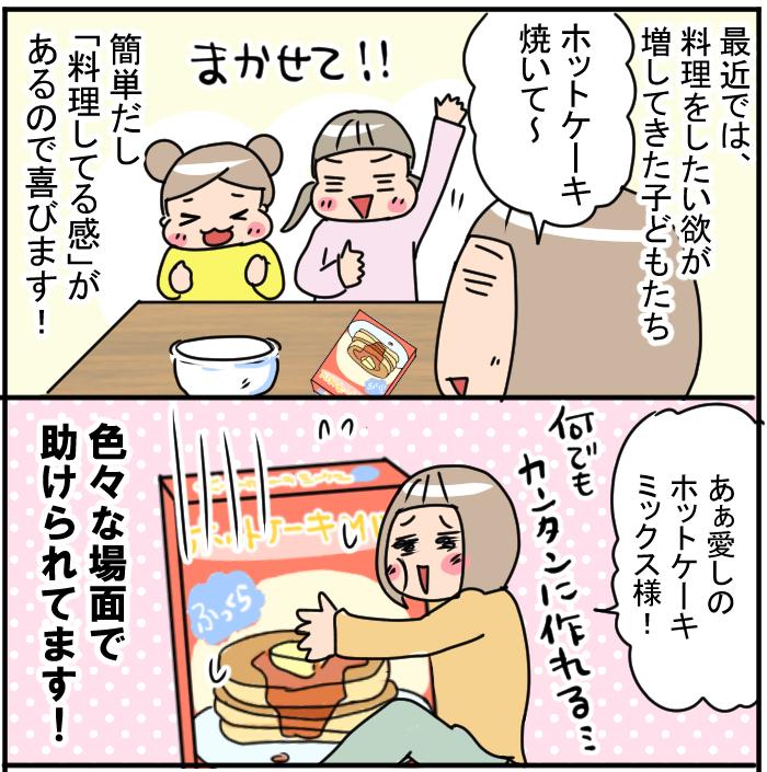 """まさに最強♡1歳〜小学生になっても、ホットケーキミックスが""""万能""""な理由の画像4"""