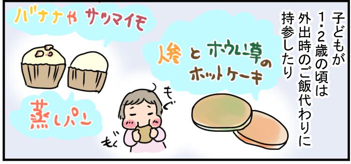 """まさに最強♡1歳〜小学生になっても、ホットケーキミックスが""""万能""""な理由の画像2"""