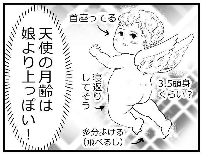 娘は可愛いけど「天使」には見えない!?…ココが盲点だった!(笑)の画像4