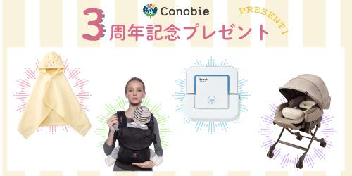 コノビー3周年記念!子育てに役立つ豪華アイテムを読者限定でプレゼント♪のタイトル画像