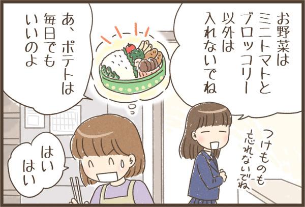 野菜嫌いな3歳娘が、突然の「おやさいたべる」宣言!そのきっかけは…?の画像12