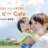【4/8】コノビーcafe第2弾「働くママ対談」&「ヘアアレンジ講座」開催!のタイトル画像