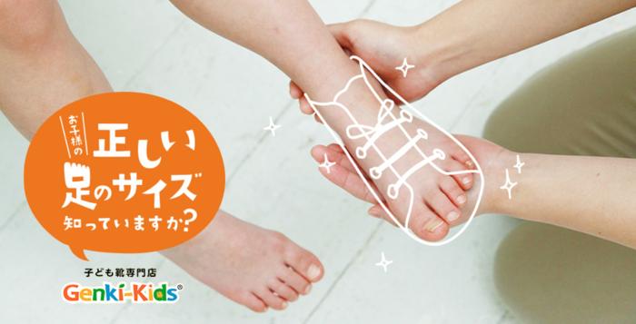 「子どもの世界を広げる靴」健やかな成長を支える、最初の一足の選び方。の画像27
