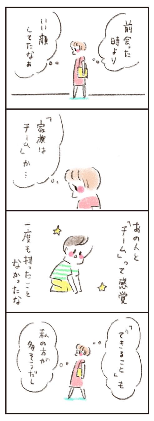大事なのは夫の教育、じゃなかった…? / 15話の画像6