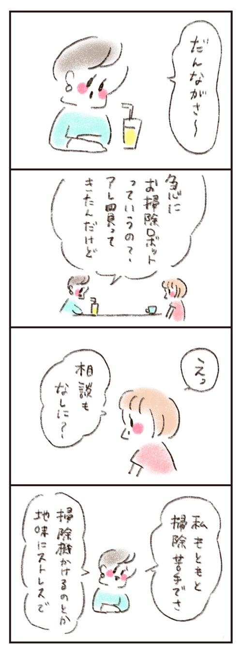 大事なのは夫の教育、じゃなかった…? / 15話の画像2