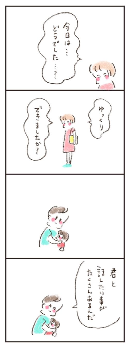 大事なのは夫の教育、じゃなかった…? / 15話の画像9
