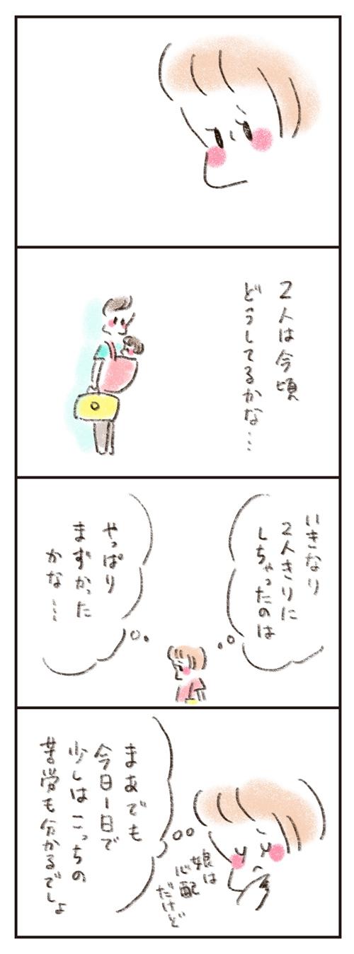 大事なのは夫の教育、じゃなかった…? / 15話の画像7