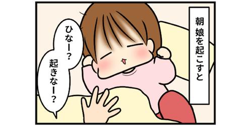 """えっ、今そのセリフ!?(笑)寝起きの3歳娘が、今日も""""なぞ可愛い""""♡のタイトル画像"""