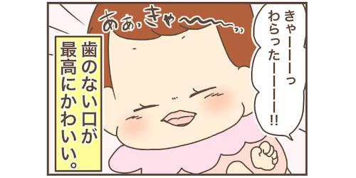 久しぶりに見る赤ちゃん。仕草のひとつひとつが悶絶級にかわいい!♡のタイトル画像