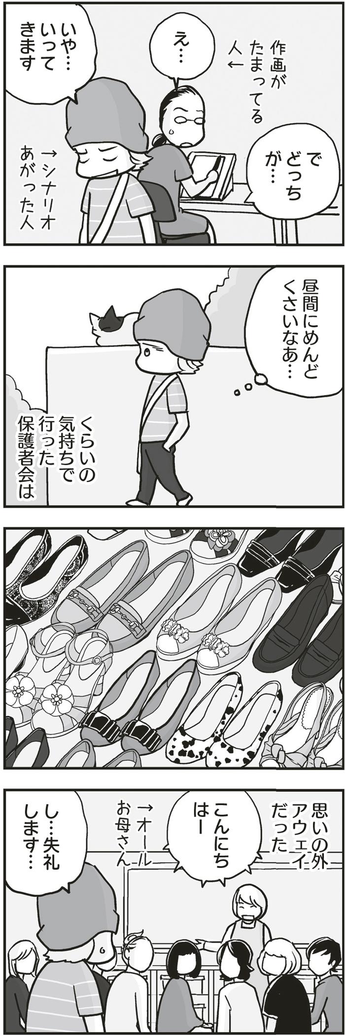 """""""イクメン""""と言われてモヤモヤ…パパが感じる「育児の壁」とは?の画像3"""