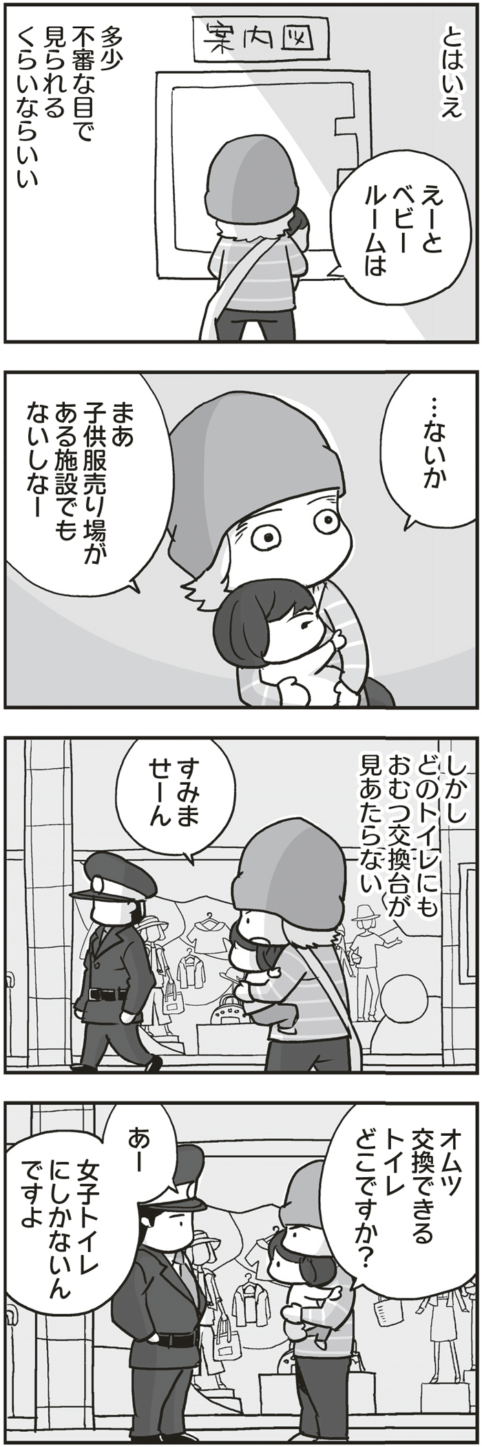 """""""イクメン""""と言われてモヤモヤ…パパが感じる「育児の壁」とは?の画像8"""