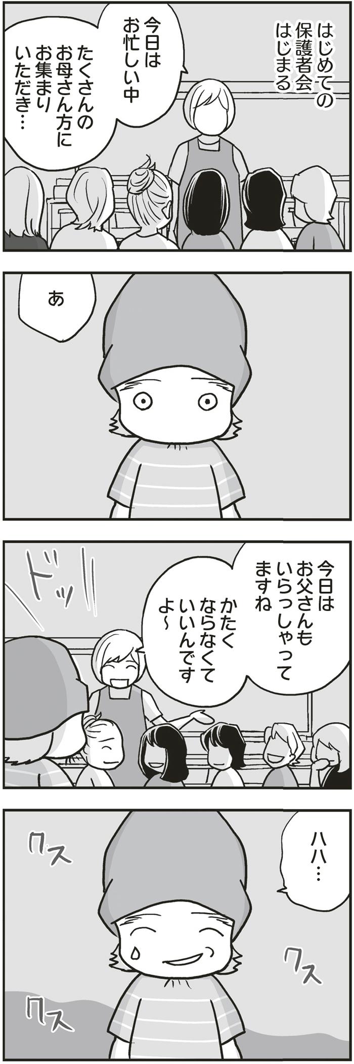 """""""イクメン""""と言われてモヤモヤ…パパが感じる「育児の壁」とは?の画像4"""