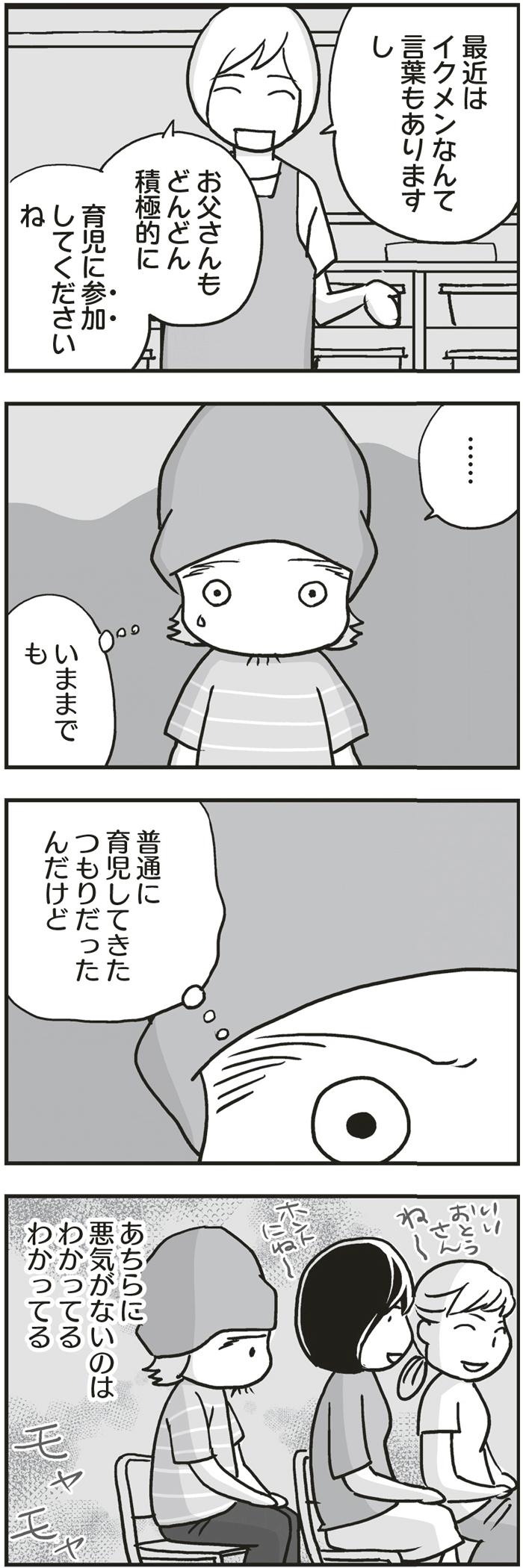 """""""イクメン""""と言われてモヤモヤ…パパが感じる「育児の壁」とは?の画像5"""