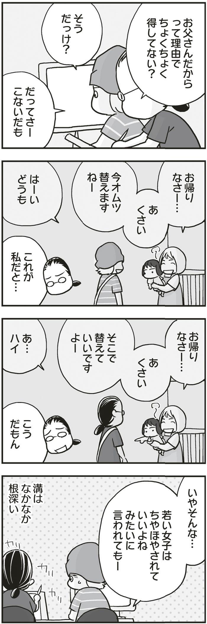 """""""イクメン""""と言われてモヤモヤ…パパが感じる「育児の壁」とは?の画像11"""