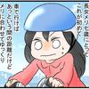 7歳長女の初挑戦!自分で自転車をこぐサイクリングに、母娘それぞれの想いは…のタイトル画像