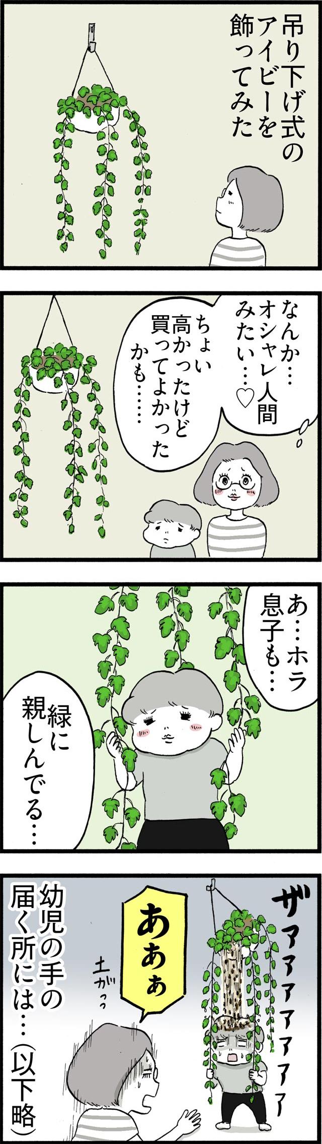 自然派オシャレ生活に憧れる…♡でもこれが、男子育児の現実です(笑)の画像4