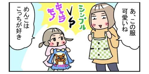 シンプル好き母 vs キャラ好き娘。服選びで娘が放った一言が正論すぎるwのタイトル画像