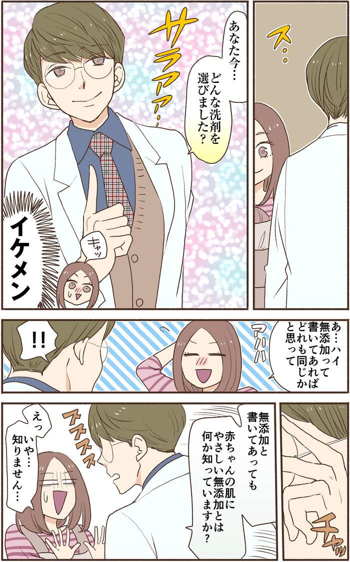 赤ちゃんの肌に優しい「無添加」って、一体なに?〈教えて!むてんかんすけ先生 vol.1〉の画像2
