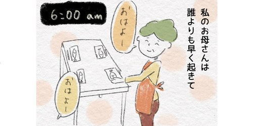 誰よりも早く起き、遅く寝る。それが「理想の妻」だと思っていたのに…。のタイトル画像