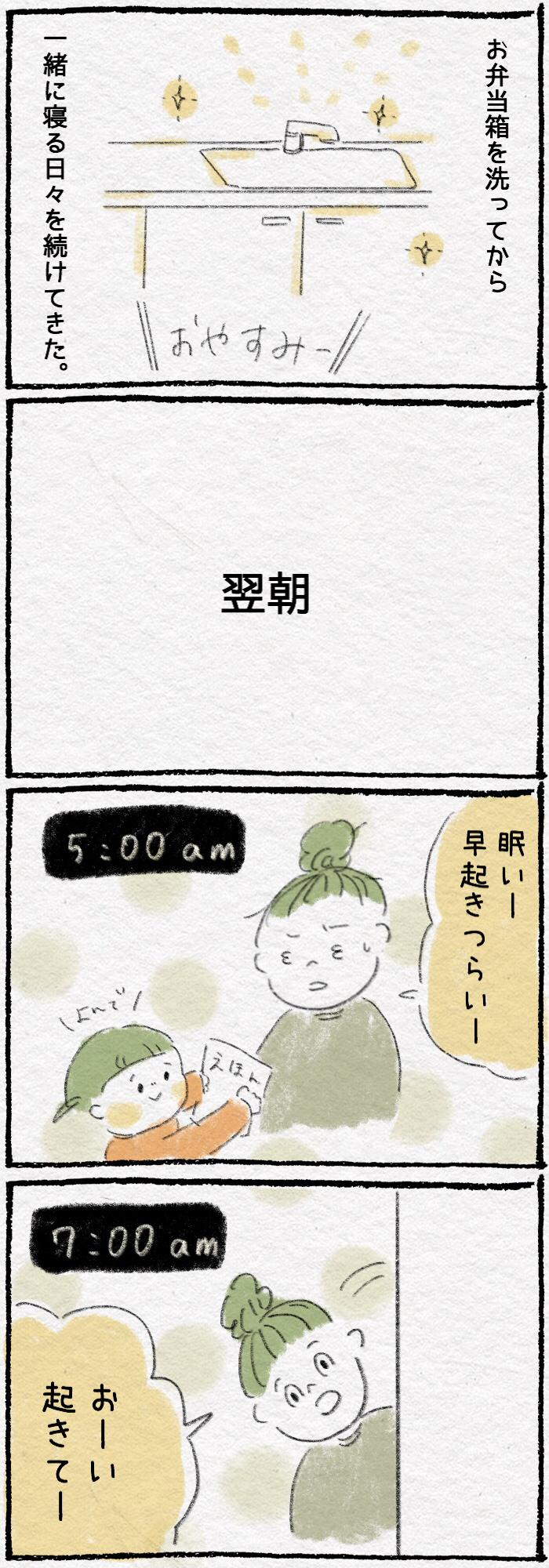 誰よりも早く起き、遅く寝る。それが「理想の妻」だと思っていたのに…。の画像3