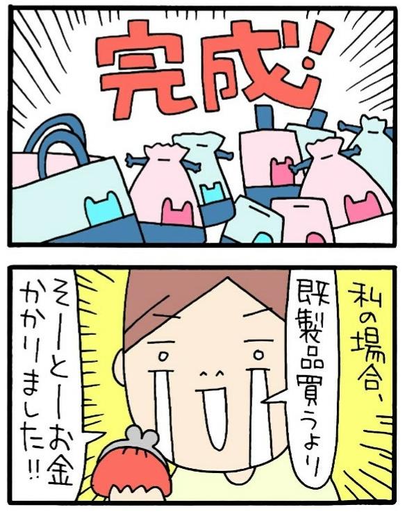 双子の入園準備はこうなる!(笑)バッグを大量手作りしてみて思うことの画像5