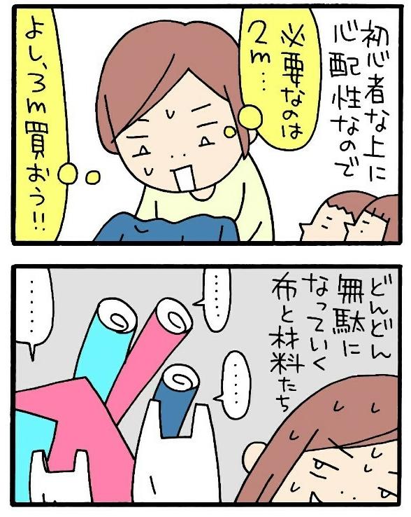 双子の入園準備はこうなる!(笑)バッグを大量手作りしてみて思うことの画像4