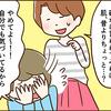 自分の紫外線対策、後回しになってない?忙しいママにこそ知ってほしい、新習慣とは!?のタイトル画像