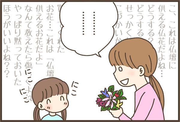 小学生の娘が選んでくれた、母の日のプレゼント。開けてビックリの中身は…!?の画像5