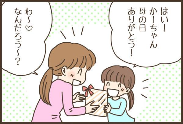 小学生の娘が選んでくれた、母の日のプレゼント。開けてビックリの中身は…!?の画像2