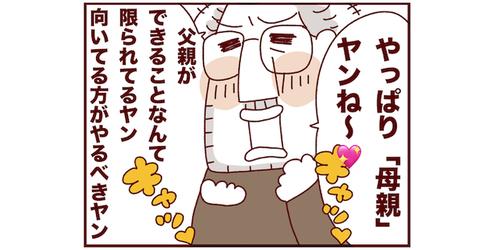 """「やっぱり母親」!?育児に関する夫婦間の""""向き不向き""""問題に物申す!(笑)のタイトル画像"""