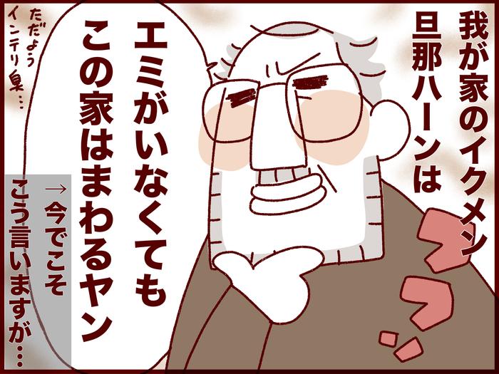 """「やっぱり母親」!?育児に関する夫婦間の""""向き不向き""""問題に物申す!(笑)の画像1"""