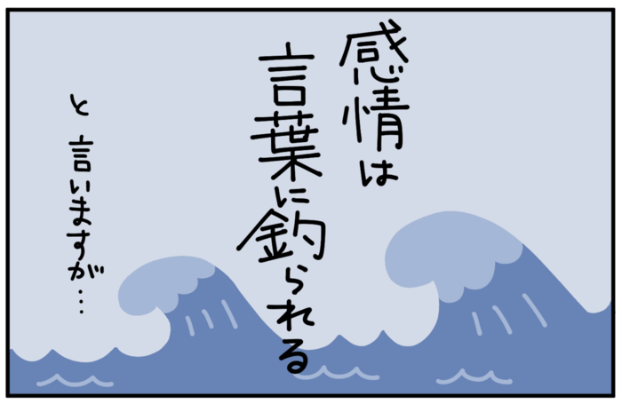 """イライラ爆発前におすすめ!「言葉の力」でちょっと冷静になれる""""小ワザ""""の画像1"""