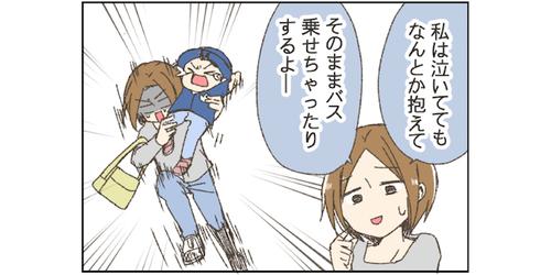 初めての登園は、あの手この手でドッタバタ!母達の武勇伝がここに…!(笑)のタイトル画像