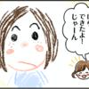 子どもの行動であらためて気付いてしまった! 産後、顔に増えた「あるもの」とは?のタイトル画像
