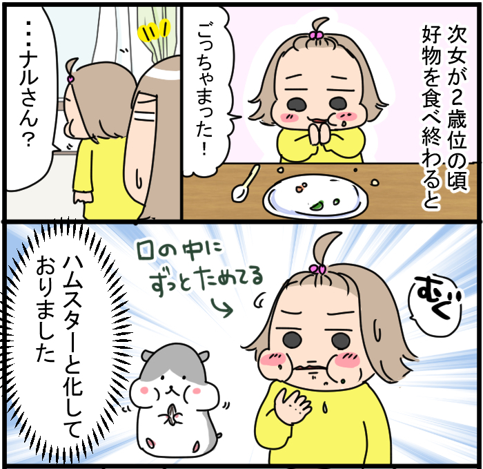"""これってウチだけ!?好物を食べる2歳児の""""あの動物""""化現象(笑)の画像1"""