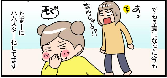 """これってウチだけ!?好物を食べる2歳児の""""あの動物""""化現象(笑)の画像4"""
