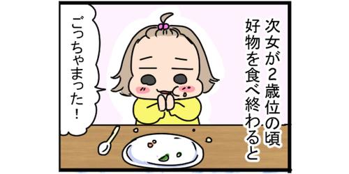 """これってウチだけ!?好物を食べる2歳児の""""あの動物""""化現象(笑)のタイトル画像"""