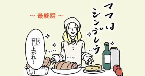ガラスの靴と、シンデレラの決意 / ママはシンデレラ 最終話のタイトル画像