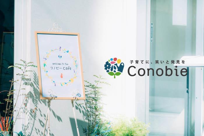 「コノビーCafe」開催。読者のみなさんと一緒につくったイベントをレポート!の画像1