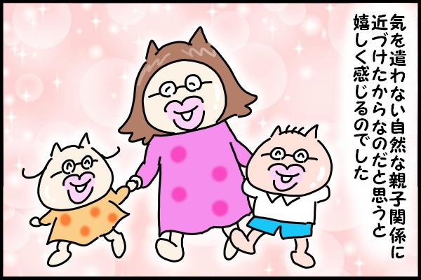 """嬉しいけど複雑…。""""継母""""である私にとって、母の日が「特別な日」である理由の画像10"""