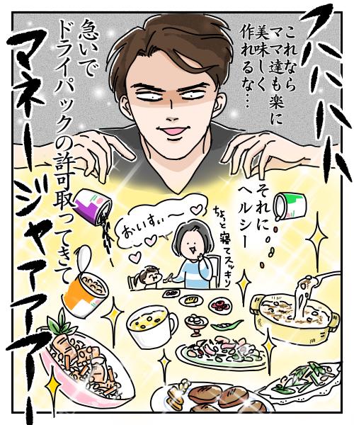 イケメンシェフをイクメンシェフに変えた、毎日の忙しい晩御飯づくりの救世主現る!の画像21