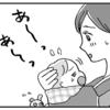 バスの中で赤ちゃんがグズった!その時助けてくれたのは…?のタイトル画像