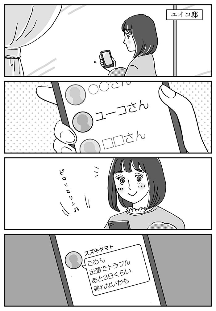 人見知りだけど、ママ友の連絡先を初GET…なるか!?の画像6