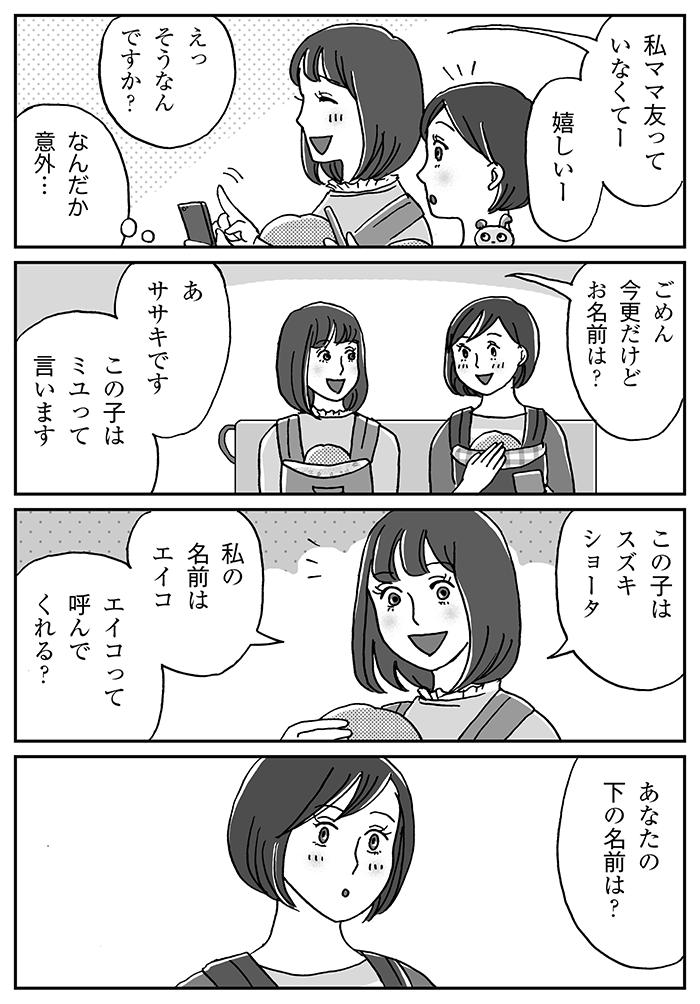 人見知りだけど、ママ友の連絡先を初GET…なるか!?の画像3