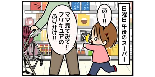 キャラクターのふりかけが欲しい!3歳娘の「渾身のおねだり」に思わずキュン♡のタイトル画像