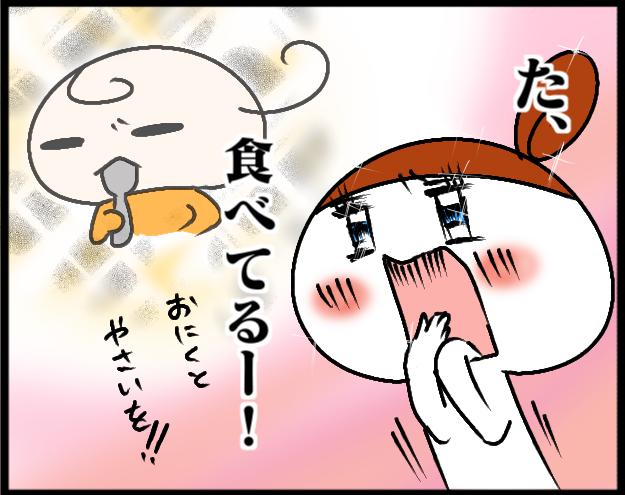 """おかずを食べてくれない""""米好き""""娘。この方法が…意外と効いた!(笑)の画像8"""