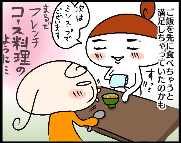 """おかずを食べてくれない""""米好き""""娘。この方法が…意外と効いた!(笑)の画像10"""
